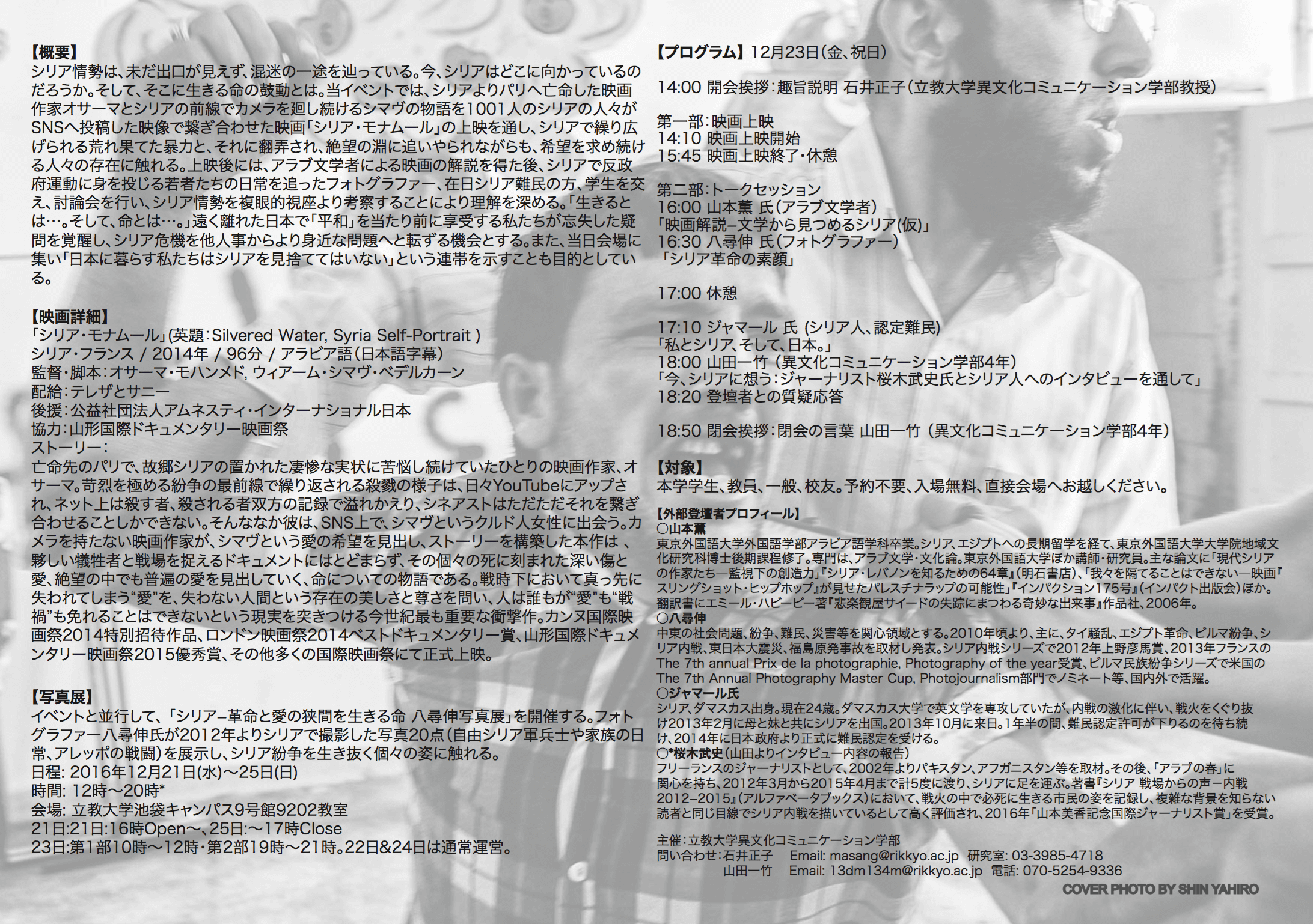 スクリーンショット 2016-11-26 16.32.10